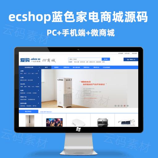 ecshop仿海尔电器商城手机数码家电电子商务平台源码
