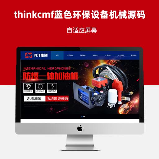 thinkcmf5蓝色环保机械设备自适应网站源码 带手机端