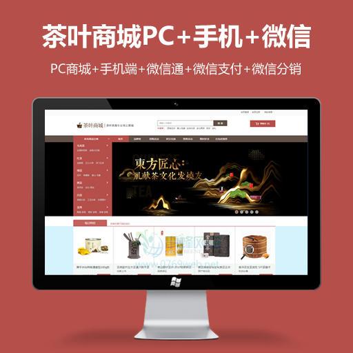 ecshop3.6 茶叶茶具商城 微信商城 微分销商城