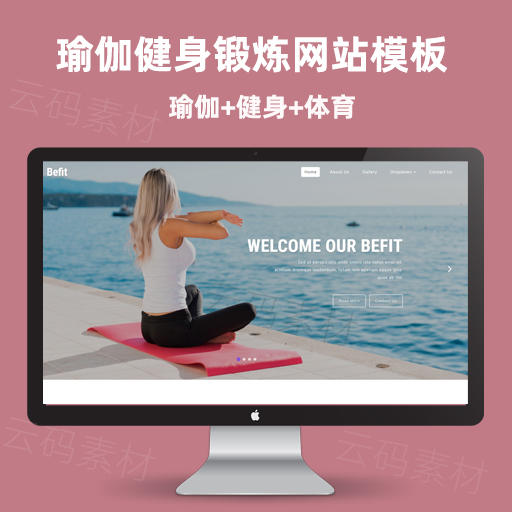 宽屏大气html5自适应响应式女性瑜伽健身锻炼网站模板