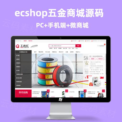 ecshop3.6五金机电分销商城源码