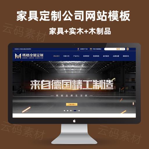 非常高端大气的实木家具定制公司网站模板