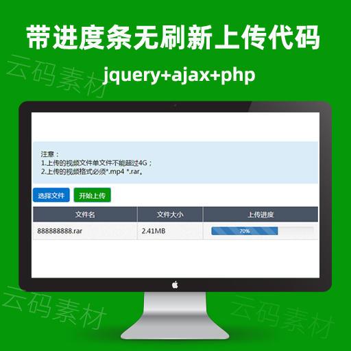 jQuery+php+ajax带进度条无刷新上传文件代码