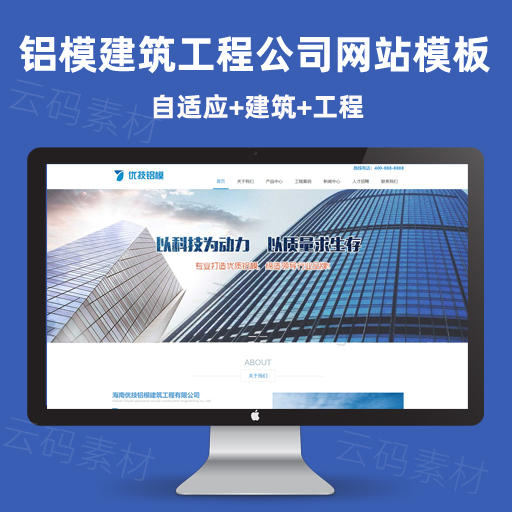 蓝色大气html5响应式铝模建筑工程公司网站模板