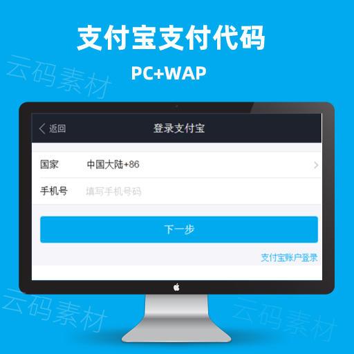 PHP原生支付宝pc+wap在线支付演示源码