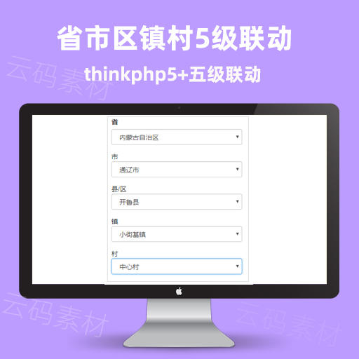 Thinkphp5整合省市区镇村5级联动