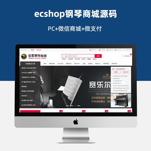 ecshop钢琴商城源码 带微信通ectouch源码 可对接公众号带支付