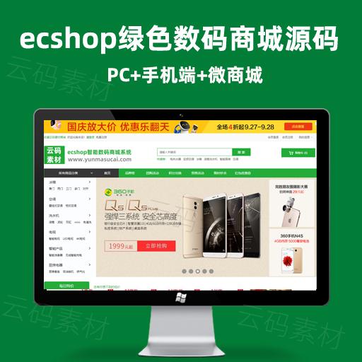 ecshop绿色家电数码商城源码 带ectouch端微信公众号 手机商城源码