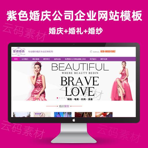 紫色婚纱婚庆婚礼机构公司网站模板