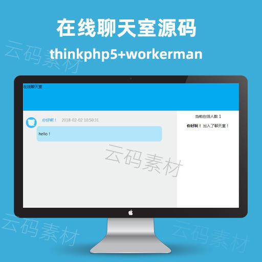 thinkphp5 workerman在线聊天室