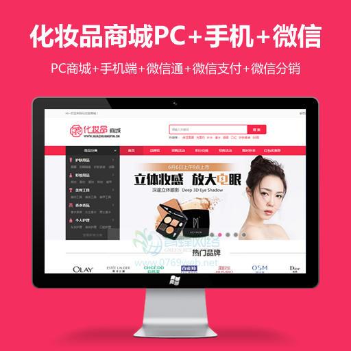 ecshop3.6 化妆品商城网站模板源码 微信护肤品微分销商城