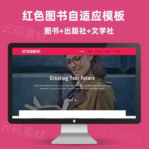 红色大气html5响应式图书文学出版社网站模板