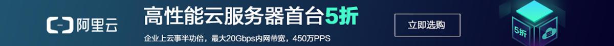 阿里云服务器5折售