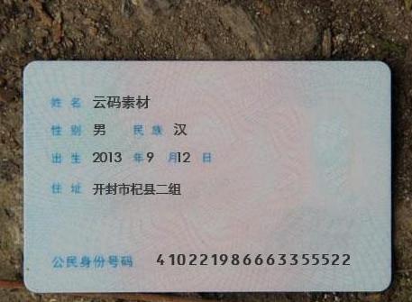 yunmasucaishenfenzheng.png
