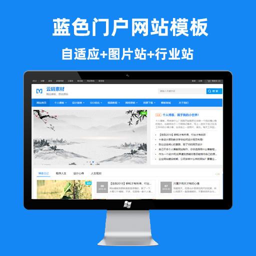 蓝色响应式门户网站 资源站 图库网站模板