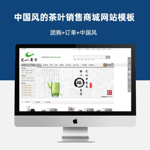 中国风的茶叶销售商城网站模板