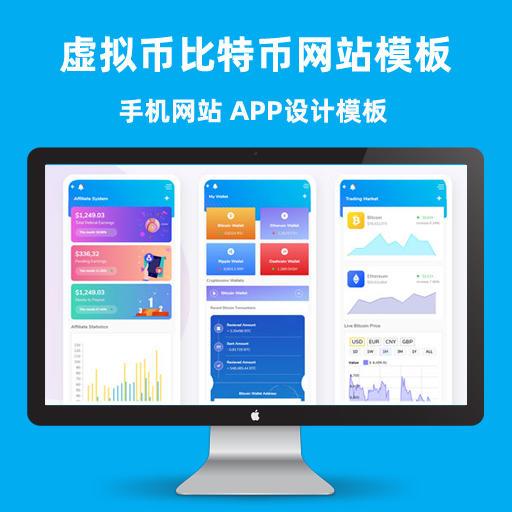 手机app钱包虚拟货币 比特币交易html5页面模板