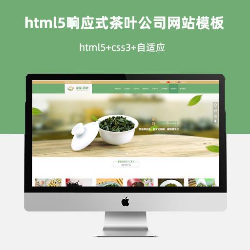 html5css3绿色大气宽屏响应式茶叶公司网站模板