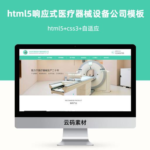 html5绿色高端大气自适应响应式医疗器械设备公司网站模板