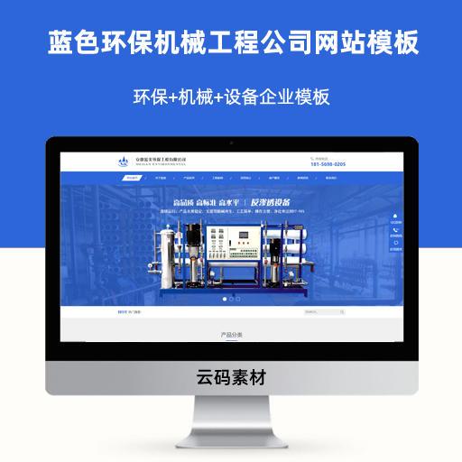 蓝色宽屏大气的环保机械工程公司网站模板