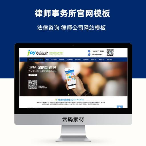 律师事务所官网模板 法律知识法律咨询服务网站模板