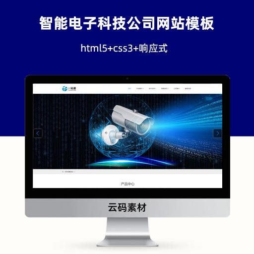 智能电子科技公司html5 css3响应式自适应网站模板