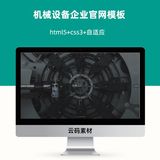 机械设备企业官网html5 css3自适应 响应式网站模板