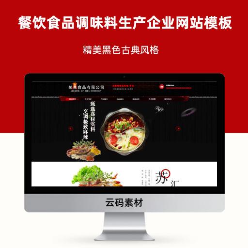 黑色古典风格餐饮食品调味料生产企业网站模板