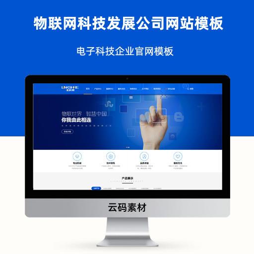 蓝色电子科技软件物联网企业网站模板