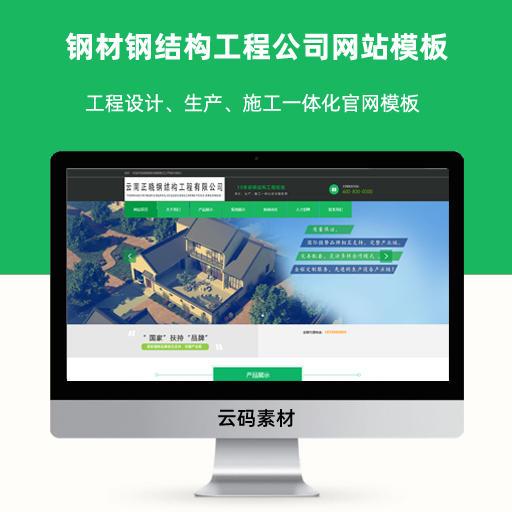 环保钢材钢结构设备工程公司网站模板 宽屏大气绿色网站模板