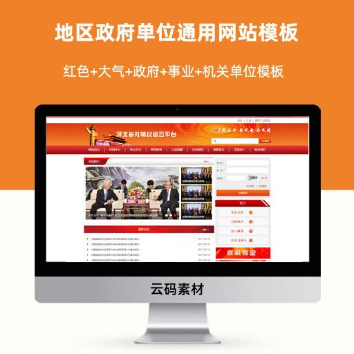 红色政府机关事业单位网站模板