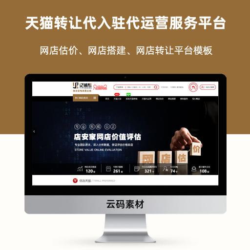 天猫代入驻代运营转让服务平台网站模板
