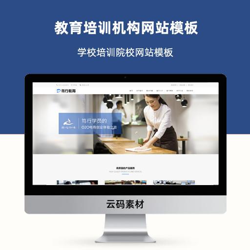 教育培训机构网站模板 学校培训院校网站模板