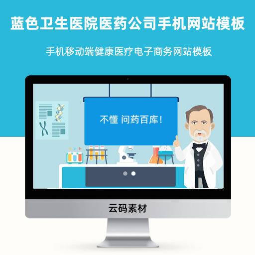 蓝色卫生医院医药公司手机网站模板 手机移动端健康医疗电子商务网站模板