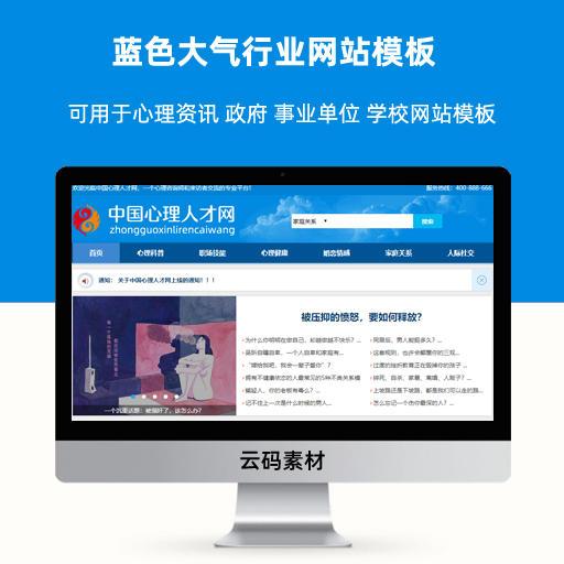 蓝色大气心里咨询 学校 政府行业网站模板