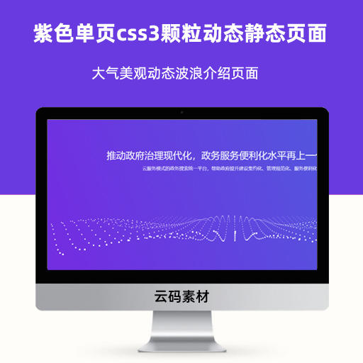 html5 css3颗粒动态产品介绍页面 紫色产品功能专题 公司介绍网站模板 专题网页模板