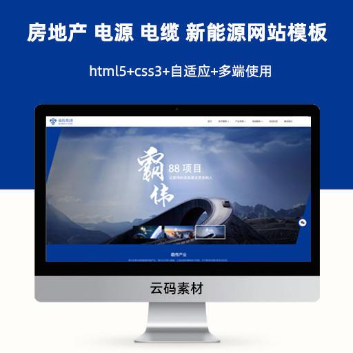 蓝色房地产 新能源 材料公司网站模板 html5 css3自适应电气 电缆网站模板