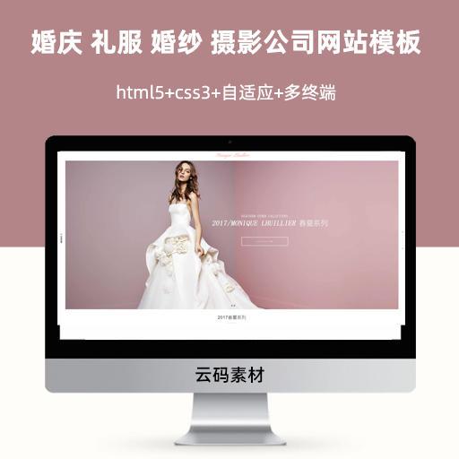 婚纱 婚庆摄影公司网站模板 粉色自适应婚纱礼服 设计网站模板