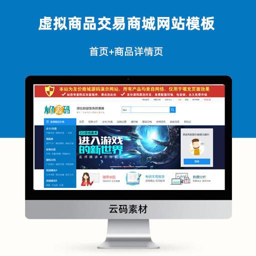虚拟商品交易网站 源码交易平台网站模板