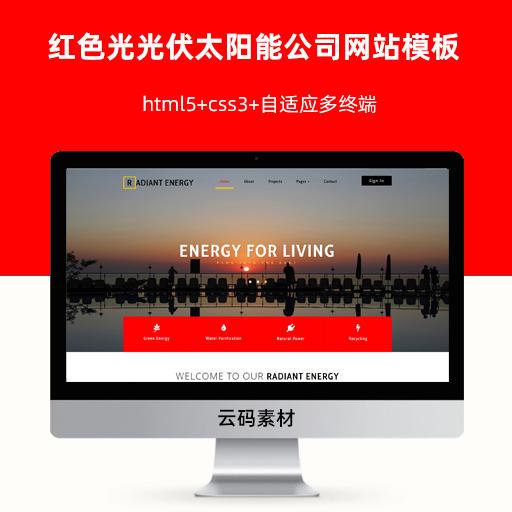 红色太阳能 光伏 电力企业网站模板