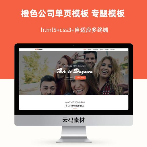 橙色公司单页模板 专题模板 产品页专题模板