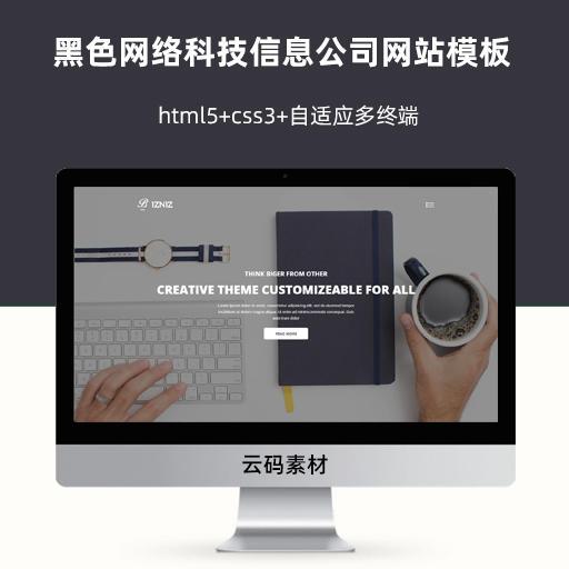 黑色网络 科技 信息 公司网站模板