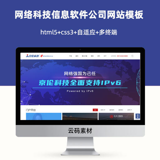 蓝色网络技术 科技 信息技术 软件开发 网站建设公司自适应网站模板