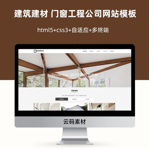 建筑建材 门窗工程公司网站模板 白色建筑企业网站模板