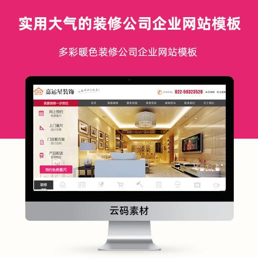 多彩暖色装修公司企业网站模板 装饰公司网站模板