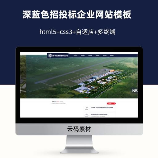 深蓝色招投标企业网站模板 工程管理 建筑企业网站模板