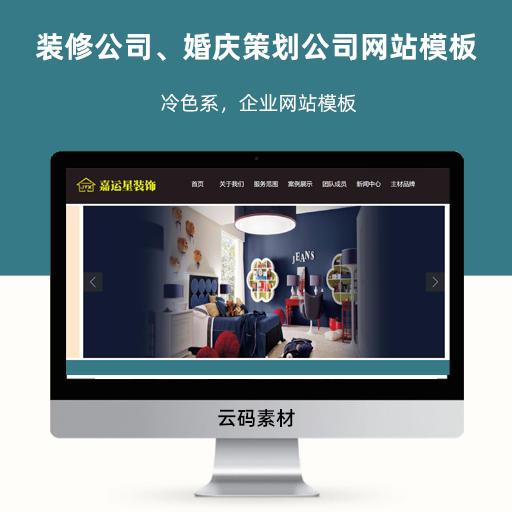 建站公司、装修公司、婚庆策划公司网站模板