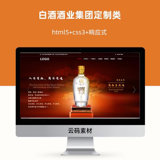 白酒酒业集团定制类响应式网站模板