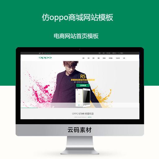 仿oppo商城网站模板 电商网站首页模板