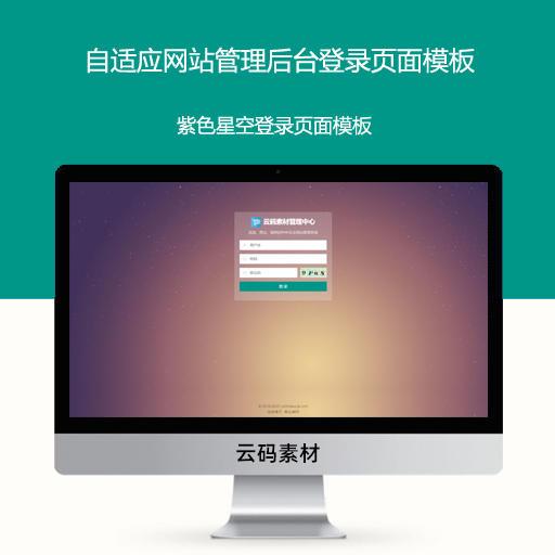 自适应网站管理后台登录页面模板 紫色星空登录页面模板
